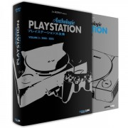 ANTHOLOGIE PLAYSTATION Collector Edition Vol.3