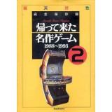 ARCADE GAME BOOK VOL 2