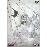 IKARUGA APPRECIATE DVD