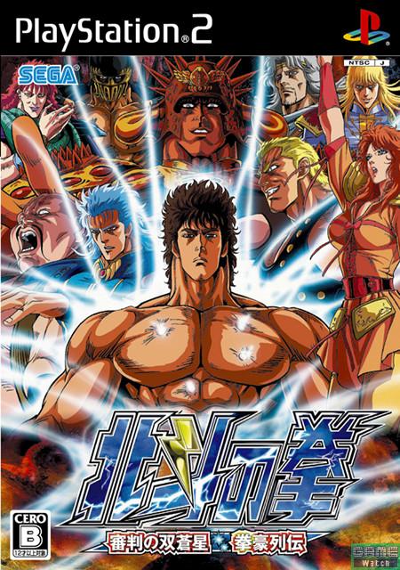 Ken le Survivant / Hokuto No Ken Hokuto02