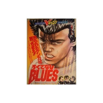 RACAILLES BLUES guide book