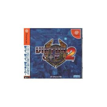 VIRTUA COP 2 jap