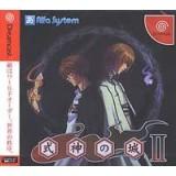 SHIKIGAMI NO SHIRO 2 avec spin