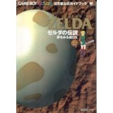"ZELDA DX ""guide book"""