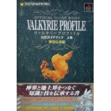 VALKYRIE PROFILE Official guide book