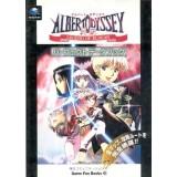 """ALBERT ODYSSEY """"Guide Book"""""""