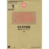 "ZELDA Link To The Past ""Guide Book"""