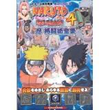 """NARUTO 4 """"Guide Book"""""""