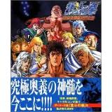 "HOKUTO NO KEN ""Guide Book"""