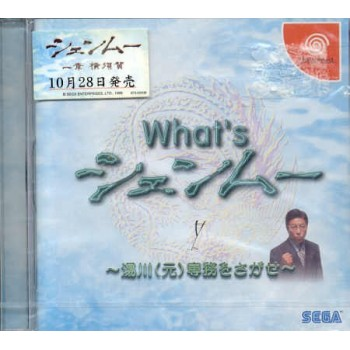 WHAT'S SHENMUE neuf