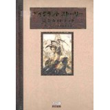 "VAGRANT STORY ""Guide Book"""