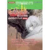 """DRACULA X ARIA OF SORROW """"Guide Book"""""""