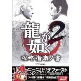 """RYO GA GOTOKU 2 """"Guide Book"""""""
