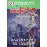 DRACULA X 3 konami official guide (gameboy)