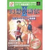 GENSOSUIKODEN II guide book jap
