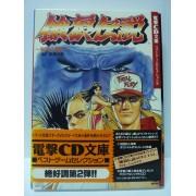 FATAL FURY CD FAN BOOK Jap