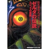 "ZELDA MAJORA'S MASK ""guide book relief"""