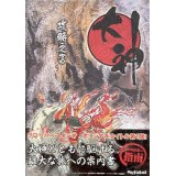 "OKAMI""guide book"""