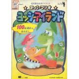 "YOSHI'S ISLAND""guide book"""