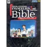 """EVANGELION 2nd IMPRESSION""""bible"""""""