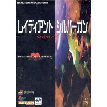 RADIANT SILVERGUN GUIDE BOOK