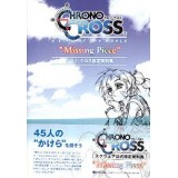 CHRONO CROSS MISSING PIECE