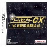 GAME CENTER CX