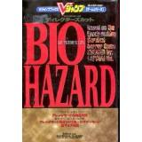 BIO HAZARD guide book sat