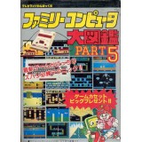 FAMICOM BOOK part.5