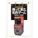 ARCADE GAME BOOK VOL 1
