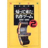 ARCADE GAME BOOK VOL 2