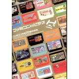 FAMICOM 20TH ANIVERSARY DVD
