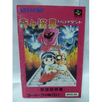 NOTICE DE KIKIKAIKAI / Pocky Rocky japan