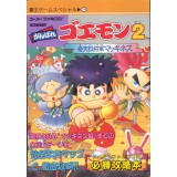 GOEMON 2 bis Guide Book