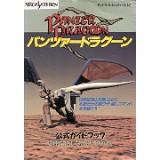 PANZER DRAGOON guide