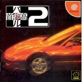 SHUTOKOU BATTLE 2 avec spin