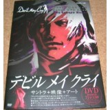 DEVIL MAY CRY DVD BOOK