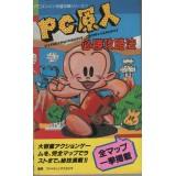 "PC KID ""guide book"""