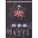 IBARA COMIC & ILLUSTRATION BOOK