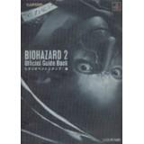 BIOHAZARD 2 dual shock version
