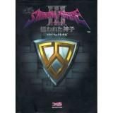 SHINING FORCE 3 SCENARIO 2 guide book noir