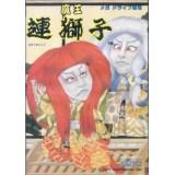 MAO RENJISHI (sans notice)