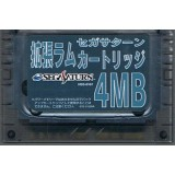 RAM 4 MB SATURN (cartouche seule)